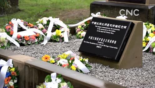 AI合成主播│北洋水师水兵墓在英国修缮完毕