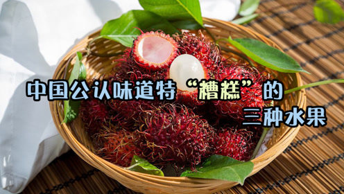 味道差劲还散发臭味?国内超难吃的三种水果!想挑战的在哪?