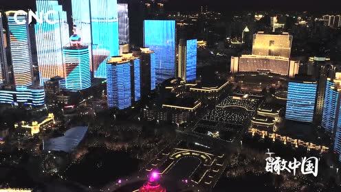 瞰中国| 绿树红瓦 碧海蓝天 魅力青岛