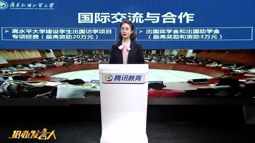 2019年招办发言人——广东外语外贸大学
