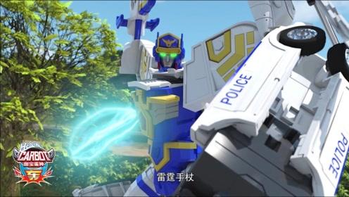《咖宝蛋神》强大火力支援!特警巨人放大招