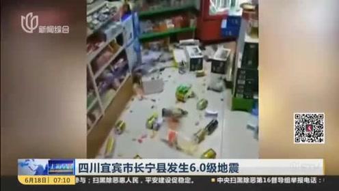 长宁县发生6.0级地震:震感强烈 河北姑娘裹着被单跑下16楼
