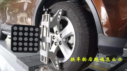 换了新轮胎后,开车时老是跑偏怎么办?要不要做四轮定位?