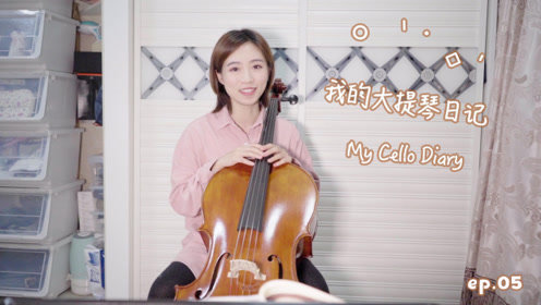 我的大提琴日记 My Cello Diary 05 何璟昕