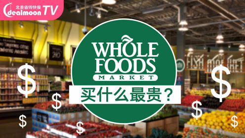 这些东西不要在Wholefoods买!记住这6样能省好多钱!