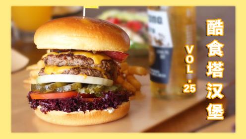 来酷食塔吃汉堡