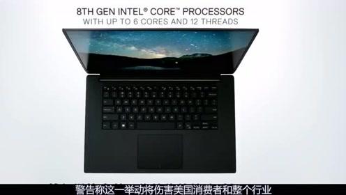 电脑卖不出去?可华为销量大涨299%,戴尔微软惠普集体抗议!