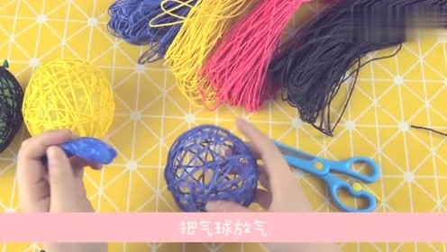 DIY达人教你自制装饰品!毛线与气球搭配,挂家中超漂亮