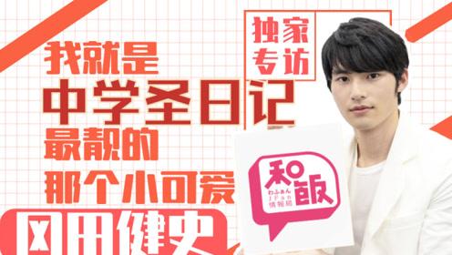 中学圣日记的小帅哥来了,专访新生代日剧小生冈田健史