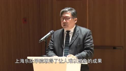 上海乐队学院五周年庆典  廖昌永为毕业生送祝福