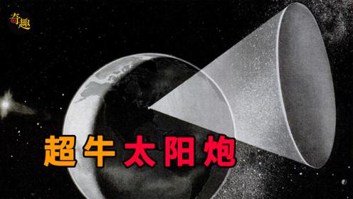 """二战时期著名的三大黑科技,最后一个""""太阳炮""""幸亏没研发出来"""