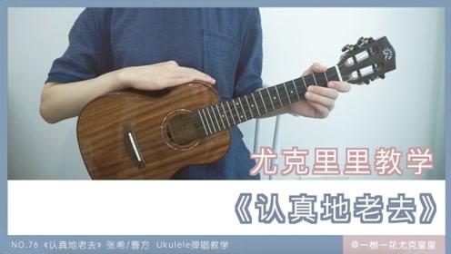 NO.76《认真地老去》张希、曹方尤克里里弹唱教学教程