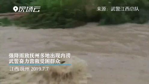 强降雨致抚州多地出现内涝 武警奋力营救受困群众