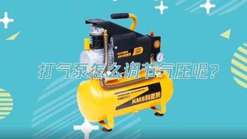 打气泵怎么调节气压呢?