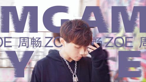 韩范十足的rapper周畅,带来嘻哈歌曲《My game》