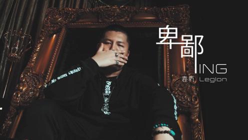 长沙rapper 袁乾LegIoN带来说唱作品《卑鄙ING》