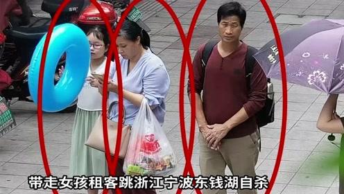 最新!杭州9岁女童失踪 带走她的租客宁波东钱湖自杀