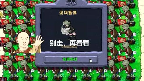 植物大战僵尸:举起我小的旗子,僵尸往戴夫家前进,发生什么了?