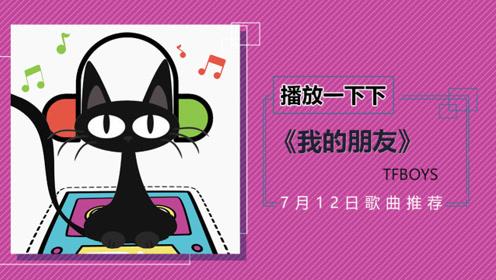 TFBOYS新团歌《我的朋友》正式上线,黄老板新专辑发布
