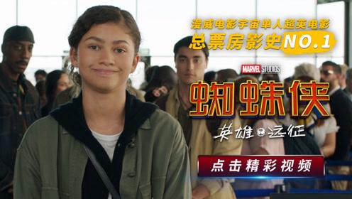 """《蜘蛛侠:英雄远征》""""最佳拍档""""特辑,欢乐三人组畅谈默契表现"""