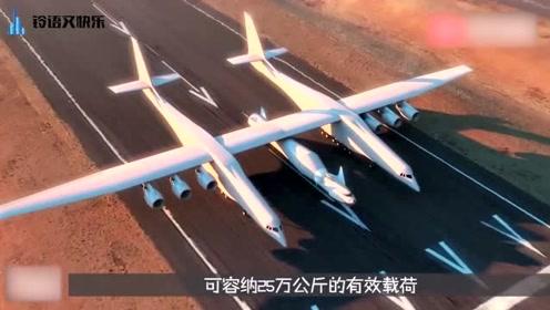 大块头飞机,有两个机头,28个轮胎和12个大油箱,用来干什么