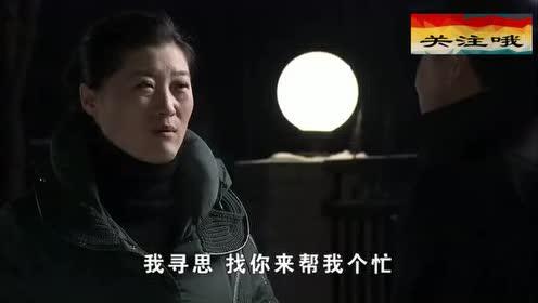 乡村爱情:王云真听从大脚的馊主意了!来找宋富贵演场戏!