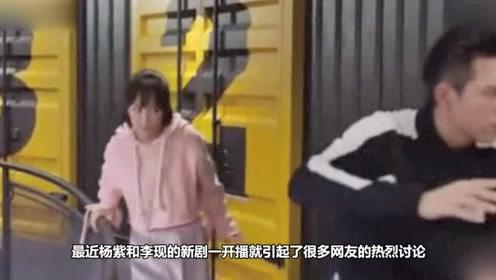 童颜夫妇火了!杨紫新剧演技太棒了,粉丝脱饭邓伦粉李现