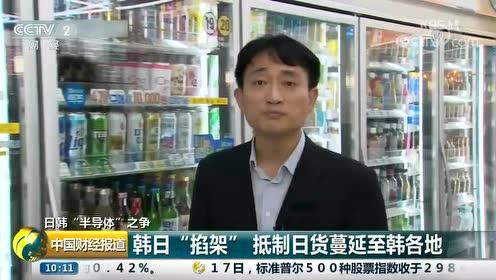 """日韩""""掐架""""再升温 韩国""""抵制日货""""掀高潮"""