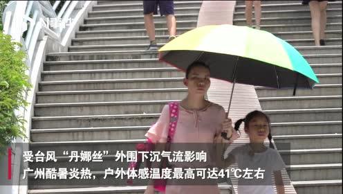 """高温橙色预警生效!广州天气热到快融化,要靠太阳伞空调""""续命"""""""