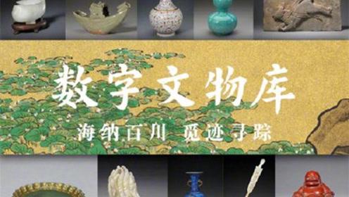 大饱眼福!故宫博物院数字文物库上线!