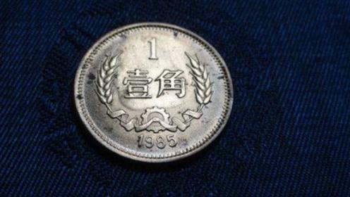少见的1角硬币,一枚能卖10000元,谁有收藏?
