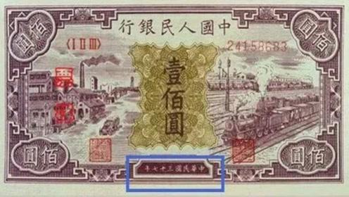 """一套人民币两种纪年?人民币上的这些""""奥秘"""",你发现了吗"""