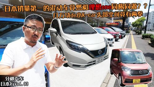 日本销量冠军车竟跟中国造车新势力动力同源?
