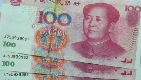 """现在遇到""""尾三连""""的人民币,还值得收藏吗?赶紧看看吧"""