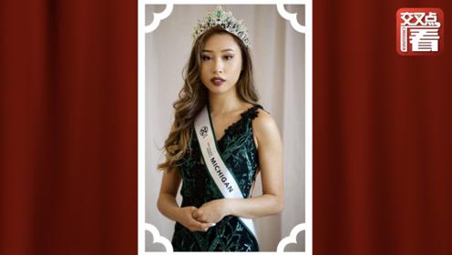 中国青岛出生的美国选美冠军被剥夺头衔 都怪她太爱特朗普?