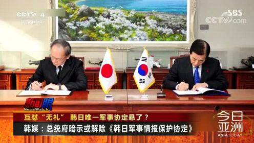 """互怼""""无礼"""" 韩日唯一军事协定悬了?"""