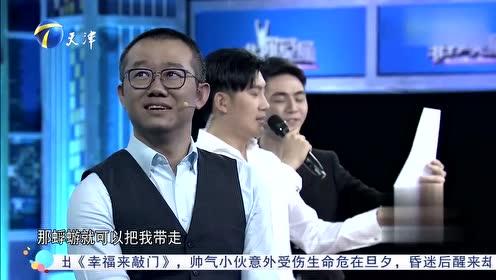 帅气小伙与吴晟共同朗读诗词 状况百出让人苦笑不得