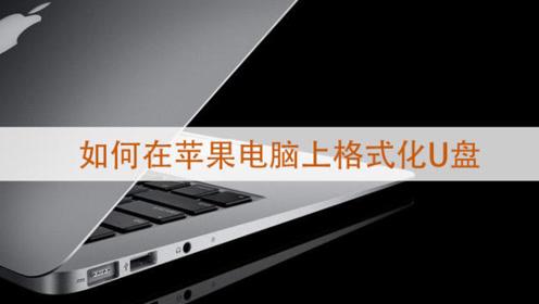 如何在苹果电脑上正确的格式化U盘
