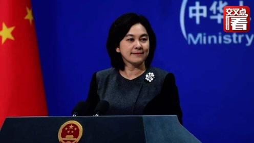华春莹升任外交部新闻司司长 6年发言人生涯金句大盘点