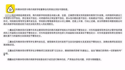 陕西辱骂女生教师被撤销一切荣誉称号,多名校领导被警告处分