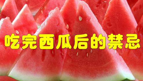 """夏天常吃西瓜,清热解暑,但吃完西瓜一小时内,最好别碰""""它"""""""