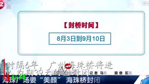 海珠桥封闭39天,城市美化新需要,加油广州