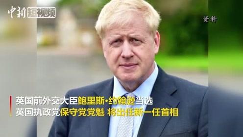 鲍里斯·约翰逊当选英国保守党党魁 将出任首相