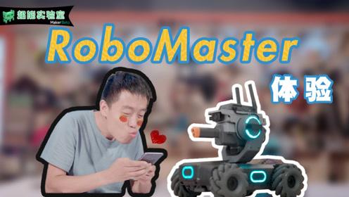 大疆RoboMaster S1机器人怎么玩?居然还能跳舞?