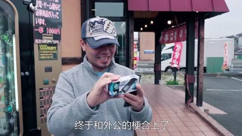 日本偶遇神秘售货机 全员上阵怒抽多次 最大奖竟是个挖耳勺儿