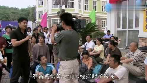 售楼处被人围满,记者采访发现幕后真相,竟是开发商雇人来排队