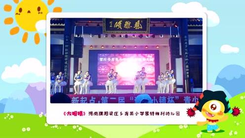 天天舞蹈秀:少儿拐杖舞《大眼睛》河南濮阳梁庄乡蒙特梭利幼儿园