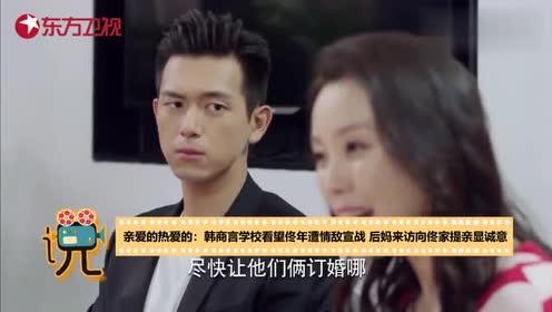 亲爱的热爱的:韩妈妈上门向佟家提亲 李现想要直接结婚2