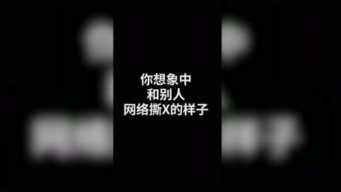 当你在网络上与被人撕X的时候#黄晓明一指禅打字#