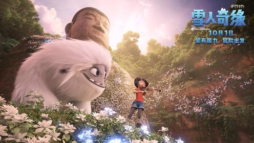 """《雪人奇缘》""""魔力雪人""""预告 开启欢乐冒险让世界感受中国美"""
